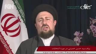 حمایت سید حسن خمینی از روحانی