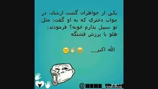 الله اکبررررر