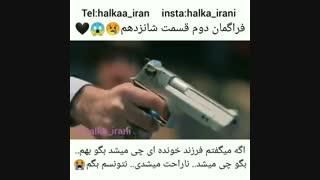تیزر دوم از قسمت ۱۶ سریال Halka (حلقه) با زیرنویس فارسی