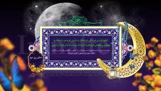 دانلود افترافکت ماه رمضان؛ دعای روز دوم ماه رمضان