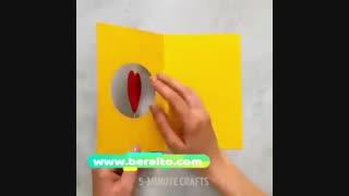 آموزش ساخت کارت پستال سه بعدی