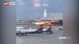 آتش گرفتن هواپیما در فرودگاهی بین المللی در مسکو