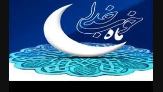 آهنگ زیبا به مناسبت ماه مبارک رمضان