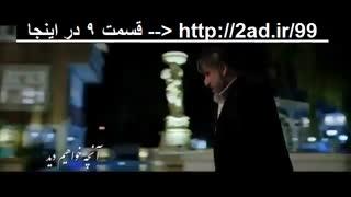 دانلود سریال رقص روی شیشه قسمت نهم (سریال)(کامل)| سریال رقص روی شیشه 9-نماشا1080P