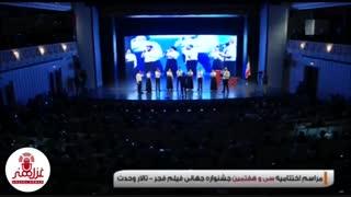 اجرای گروه وکاپلا در تالار وحدت