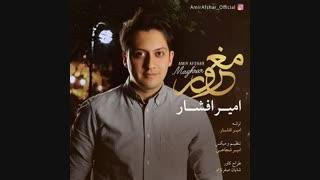 آهنگ امیر افشار به نام مغرور |  Amir Afshar - Maghroor