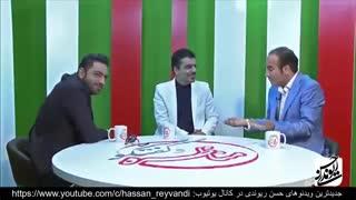 مصاحبه و کل کل حسن ریوندی با سامان گوران