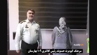 دستگیری سارق زنی که انگشتر را بلعید!