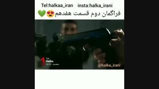 تیزر دوم از قسمت ۱۷ سریال Halka (حلقه) با زیرنویس فارسی