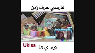 فارسی حرف زدن آیدل های کره ای