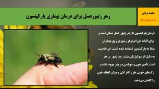 زهر زنبورعسل برای بیماری پارکینسون