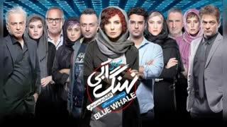 دانلود Full HD قسمت بیست و هشتم سریال نهنگ آبی  (کامل) (رایگان)   لینک دانلود مستقیم قسمت 28 نهنگ آبی (بدون سانسور)