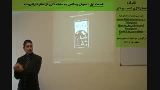 کارگاه آموزشی استراتژی راه اندازی و توسعه کسب و کار   علی خادم الرضا   قسمت اول