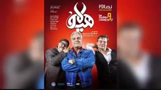 دانلود قسمت سوم سریال هیولا مهران مدیری