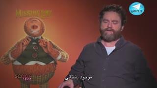تریلر انیمیشن Missing Link با زیرنویس فارسی + مصاحبه با صداپیشگانش