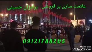 علامت سازی برادران حسینی