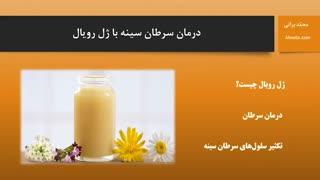 درمان سرطان سینه با عسل