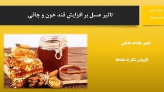 تاثیر عسل طبیعی بر افزایش قند خون و چاقی