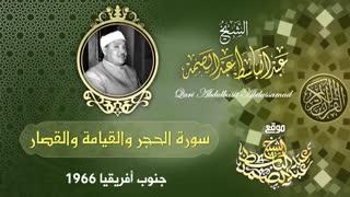 سورة الحجر والقیامة وقصار السور  | الشیخ عبد الباسط عبد الصمد رحمه الله