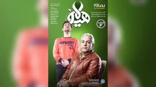 دانلود کامل قسمت 3 هیولا (سریال) (رایگان)   دانلود با لینک مستقیم قسمت سوم هیولا ایرانی مهران مدیری