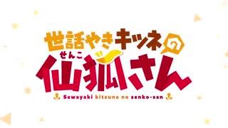 زیرنویس فارسی انیمه Sewayaki Kitsune No Senko-San