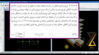 ضریب بزرگنمایی پیچشی|پکیج طراحی و محاسبات سازه حسین توکلی
