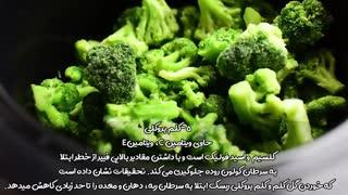 8 ماده غذایی موثر برای جلوگیری از ابتلاء به سرطان