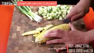 پکیج کامل آشپزی بین المللی در www.118file.com