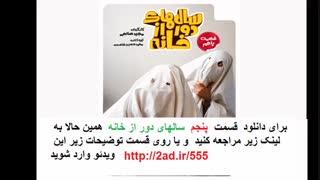 قسمت پنجم سریال سالهای دور از خانه (شاهگوش 2) +کامل و آنلاین gesmate 5 با بازی احمد مهرانفر و هادی کاظمی