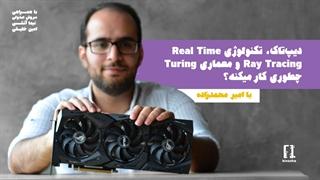 دیپ تاک: تکنولوژی real time ray tracing و معماری turning چگونه کار میکند؟