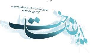 تیزر تبلیغاتی ( دومین همایش ایران ساخت )