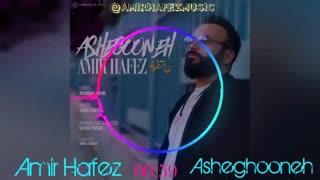 آهنگ جدید امیر حافظ عاشقونه