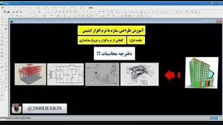 دفترچه محاسبات سازه|پکیج فیلم آموزشی طراحی سازه باEtabsوSafe