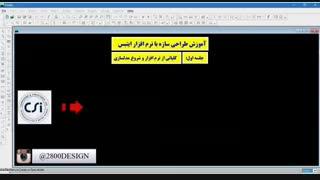 ایتبس و شرکت CSI|پکیج صفرتاصدمحاسبات ساختمان|مهندس حسین توکلی