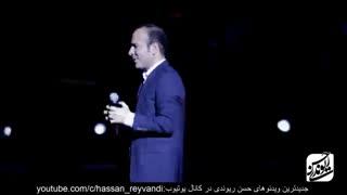 حسن ریوندی - کنسرت جدید 2019 - تعریف و تمجید از بهروز وثوقی