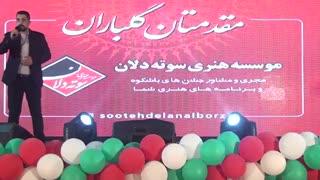 جشن رمضان 98-استان البرز- شهر چهارباغ