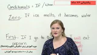 دستورات گرامر زبان انگلیسی توسط استاد رونی