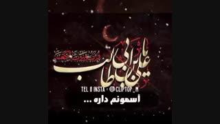 کلیپ ویژه شهادت حضرت علی (ع) با صدای مجید بنی فاطمه