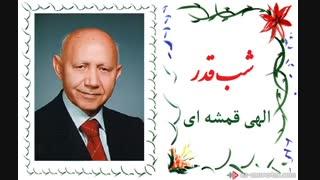 شب قدر- دکتر حسین الهی قمشه ای