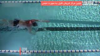 دوره آموزش کامل شنا - 09130919448