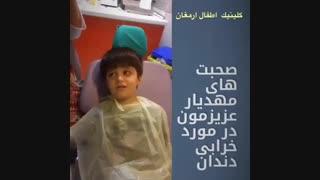 فیلم دندانپزشکی اطفال