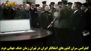کنفرانس تهران