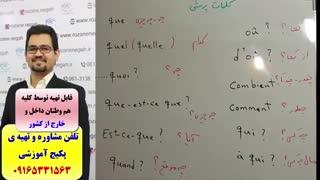 آموزش مکالمه ی فرانسه- گرامر فرانسه- لغات فرانسه - استاد علی کیانپور