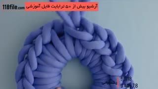 آموزش بافت کوسن با هنر قلاب بافی