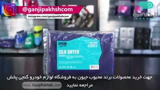 بهترین حوله خشک کننده مایکروفایبر مخصوص خودرو Q2M Silk Drayer جیون-GYEON-گنجی پخش