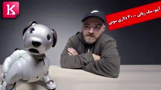 آیبو، سگ رباتی 3000 دلاری سونی