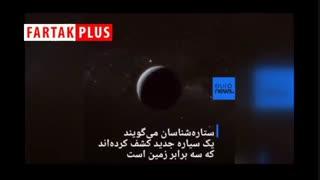 کشف سیاره ای جدید که ۳ برابر کره زمین است