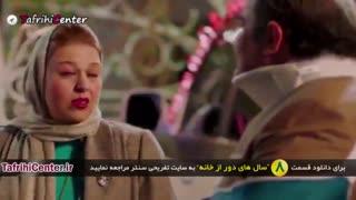 سریال سالهای دور از خانه قسمت 9 (ایرانی) | دانلود قسمت نهم شاهگوش 2 (رایگان)