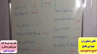 آموزش لغات روسی، گرامر روسی،مکالمه روسی-با پکیج استاد علی کیانپور