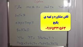 سریعترین روش آموزش گرامر روسی -لغات روسی و مکالمه روسی